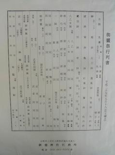 kamigoryo04.JPG