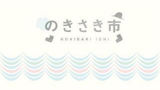 nokisaki-logo.jpg